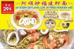 Ah Soon Geylang Lor 29 Fried Hokkien Mee
