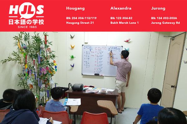 Hougang Japanese Language School